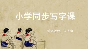 小学同步写字课(免费体验)