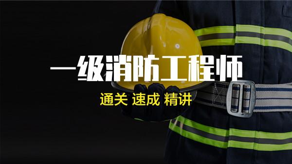 一级消防工程师精讲设施技术实务操作员造价案例公开课注册报考