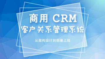商用 CRM 客户关系管理系统#从架构设计到部署上线#【实训在线】