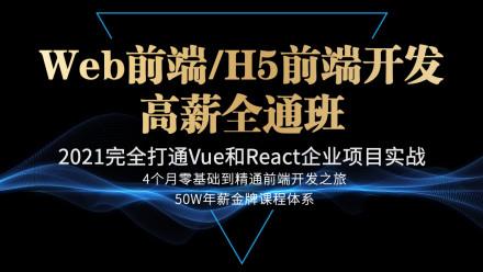 Web前端开发高薪全通班/Vue/React项目专家培养计划