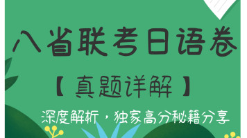 【2021小高考】八省联考日语卷真题详解
