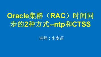 Oracle集群(RAC)时间同步的2种方式--ntp和CTSS