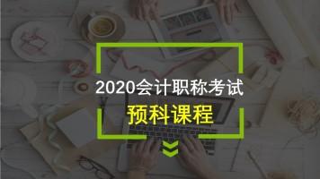 2020初级会计职称考试预科