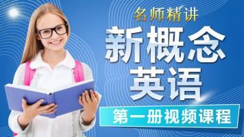 新概念英语第一册零基础入门学习,赠送书本