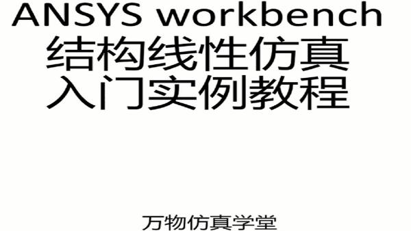 ANSYS Workbench线性结构仿真入门实例教程