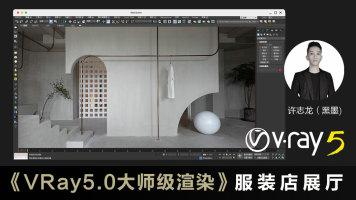 《大师级渲染专辑》VRay5.0服装店展厅灯光材质高级渲染教程