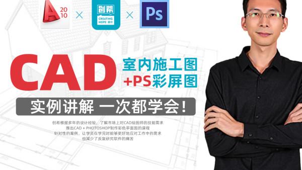 CAD全套【CAD零基础入门到精通】设计彩屏图效果制作