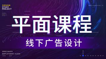 高端平面设计 就业兼职班 /PS/AI/CDR/logo/字体/印刷/版式设计