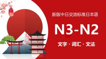 日语中级N3N2班