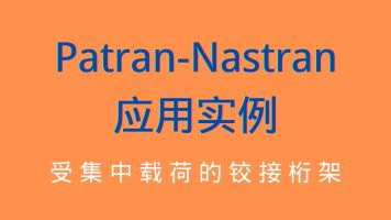 Patran-Nastran 2021应用实例
