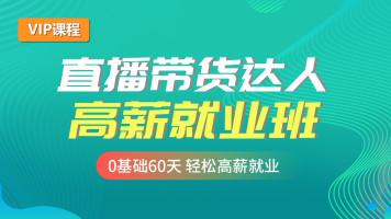 小红袄:抖音短视频直播带货达人高薪就业班