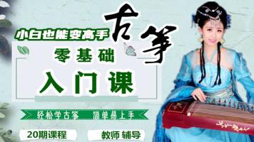 古筝零基础入门课(上)——20节课变成古筝高手