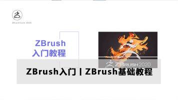 ZBrush 2020 基础入门教程丨ZBrush入门基础丨ZBrush基础教程