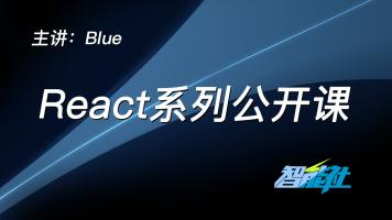 【智能社】React系列公开课