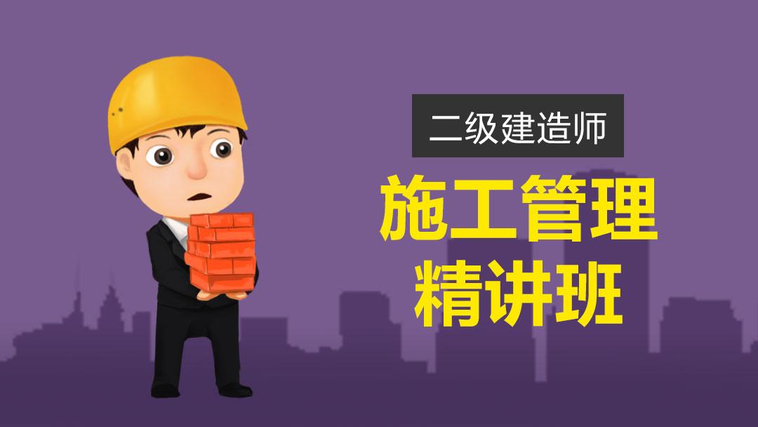2018年二级建造师《施工管理》精讲课