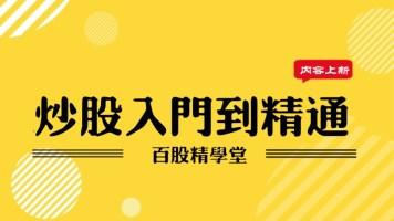 【百股精】股票学习系统课之炒股入门到精通(完整版)