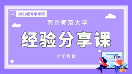 【2021 教育学考研】南京师范大学小学教育经验分享