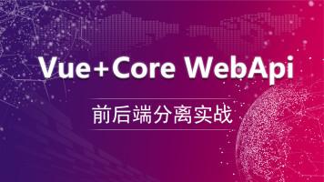 【朝夕教育】Vue+Core WebApi前后端分离实战精选集加Apple助教
