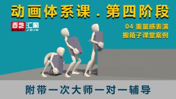 第四阶段—04重量感表演-搬箱子课堂案例【百艺汇聚】
