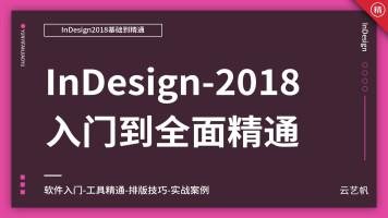 InDesign CC2018零基础到实战全面精通