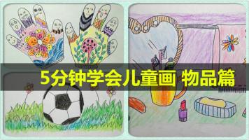 5分钟学会儿童画 物品篇 珊珊老师【雄狮网校】