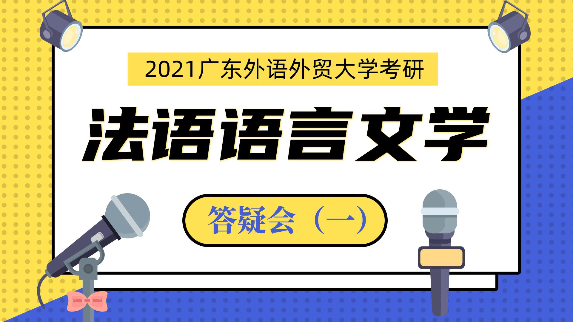 2021广东外语外贸大学法语语言文学考研主题答疑会(一)