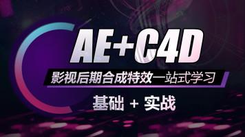 【录播+直播】AE+C4D影视后期特效【实战】0基础快速精通
