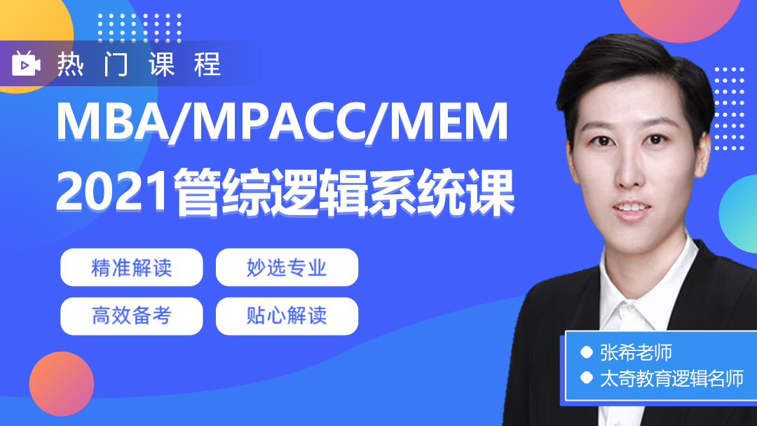 2021MBA/MPAcc/MEM管综逻辑系统课