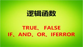 逻辑函数TRUE、 FALSE 、IF、AND、OR、IFERROR