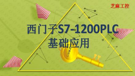 西门子S7-1200plc编程及项目案例