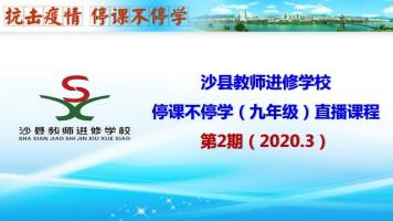 沙县教师进修学校停课不停学(九年级)直播课程 第2期(2020.3)