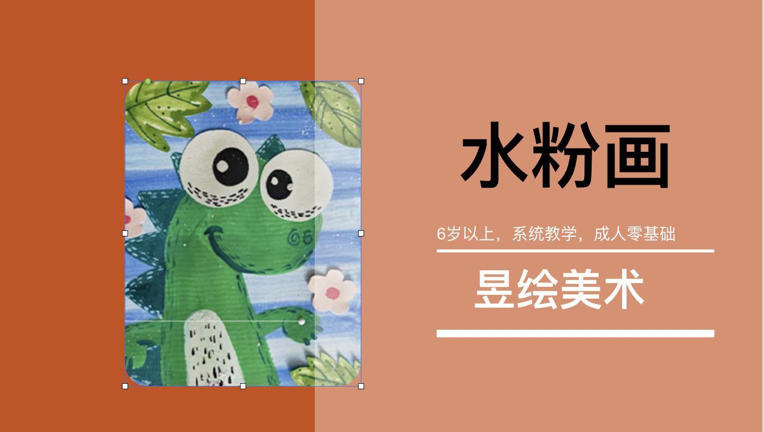 【昱绘美术】·水粉画(儿童画)