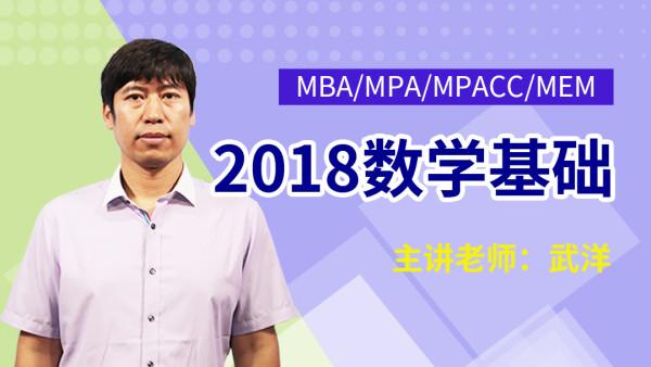 【考仕通】MBA/MPA/MEM/MPAcc数学基础班武洋