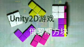 Unity游戏开发 俄罗斯方块项目实战