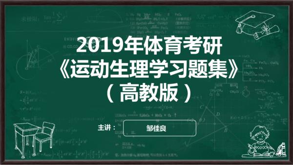 2019年体育考研《运动生理学习题集》高等教育出版社
