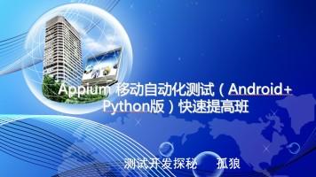 Appium 移动自动化测试(Android,Python版)快速提高班