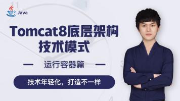 Tomcat8底层架构技术模式【每特教育】