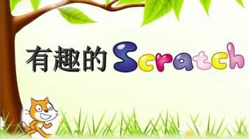 SCRATCH少儿编程--每天半小时间,激发孩子的创造力