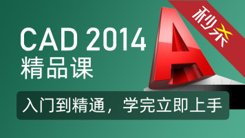 CAD2014入门到精通 自学教程 autocad 2014视频教程 0基础速成