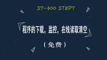 SETP7 S7-300PLC程序的下载,监控,在线读取清空、标准时钟使用