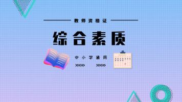 2021上教师资格证【中小学笔试知识精讲班-科目一】