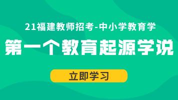 21福建教师招考中小学教育学:生物起源学说
