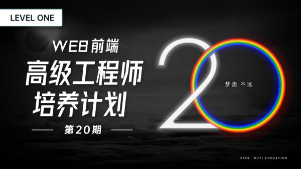 Web前端高级工程师培养计划 第二十期 LEVEL ONE