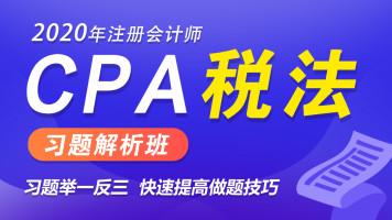注册会计师|注册会计师 2020|cpa 税法|习题解析班