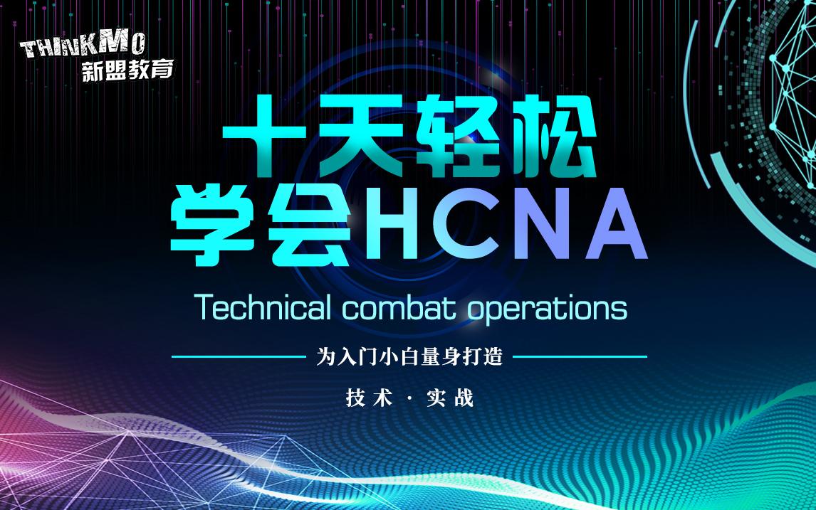 新盟-2020最新华为HCNA/HCIA零基础课程(全套技术+实战+案例)