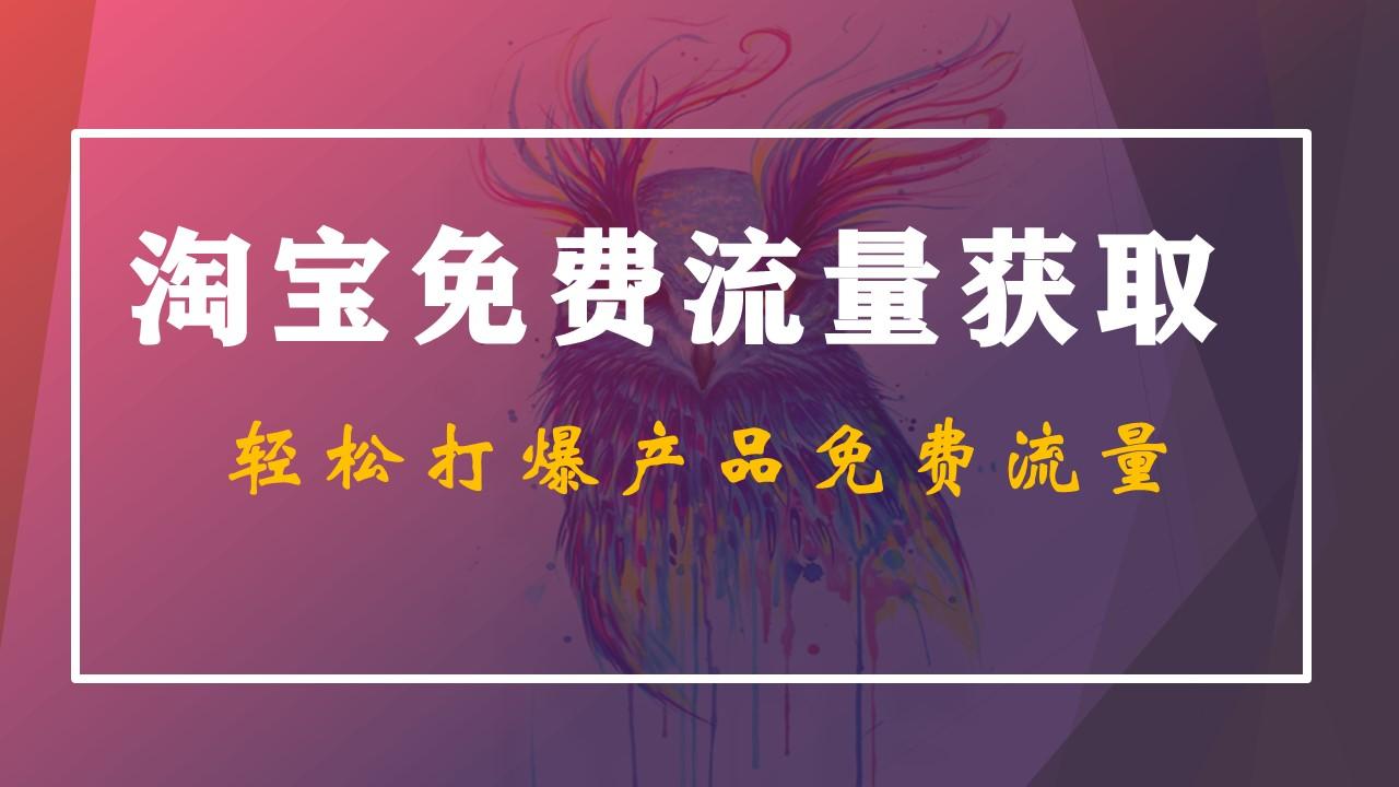 自然搜索原理.电商淘宝店铺运营推广开店培训干货