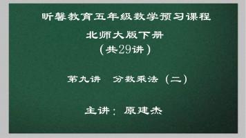 昕馨教育五年级数学下册预习课程(北师大版)  第九讲