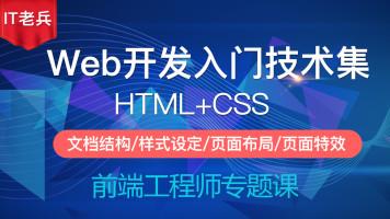 Web开发入门技术集HTML+CSS