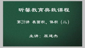 昕馨教育六年级奥数  第28周 表面积、体积(二)(共6讲)