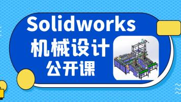 沐风网solidworks机械设计公开课